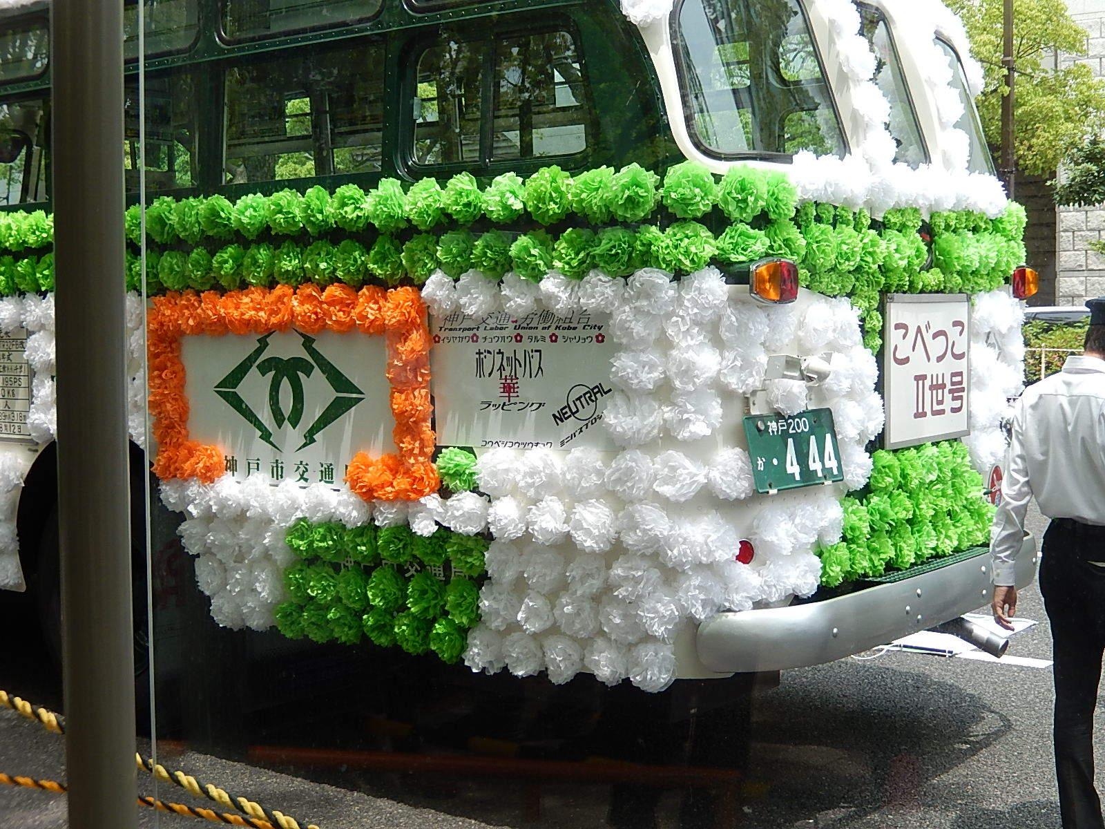 神戸市交通局100周年