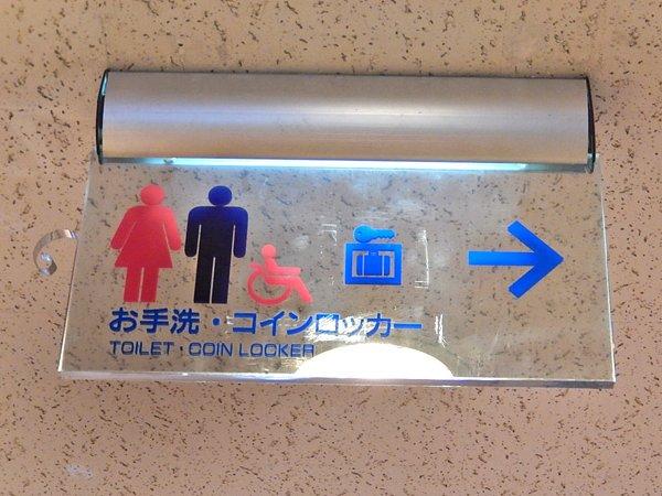 お手洗いとコインロッカーのピクトさん