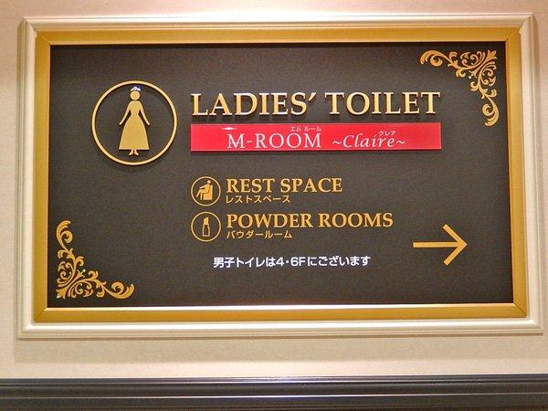 ゴージャスなトイレのピクトさん