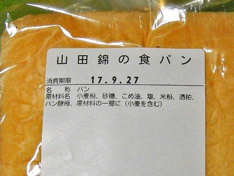 山田錦米の食パン
