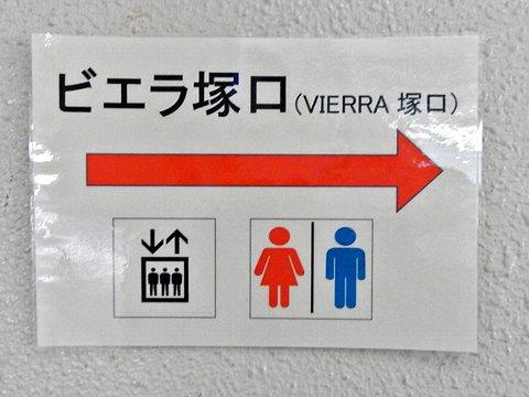 エレベーターとトイレのピクトさん