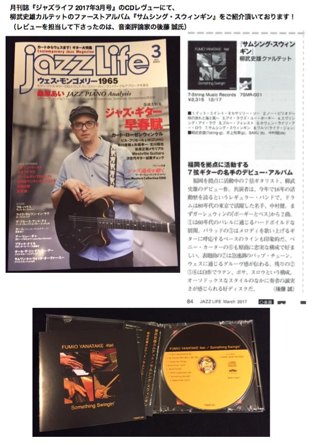 柳武史雄 CD-2