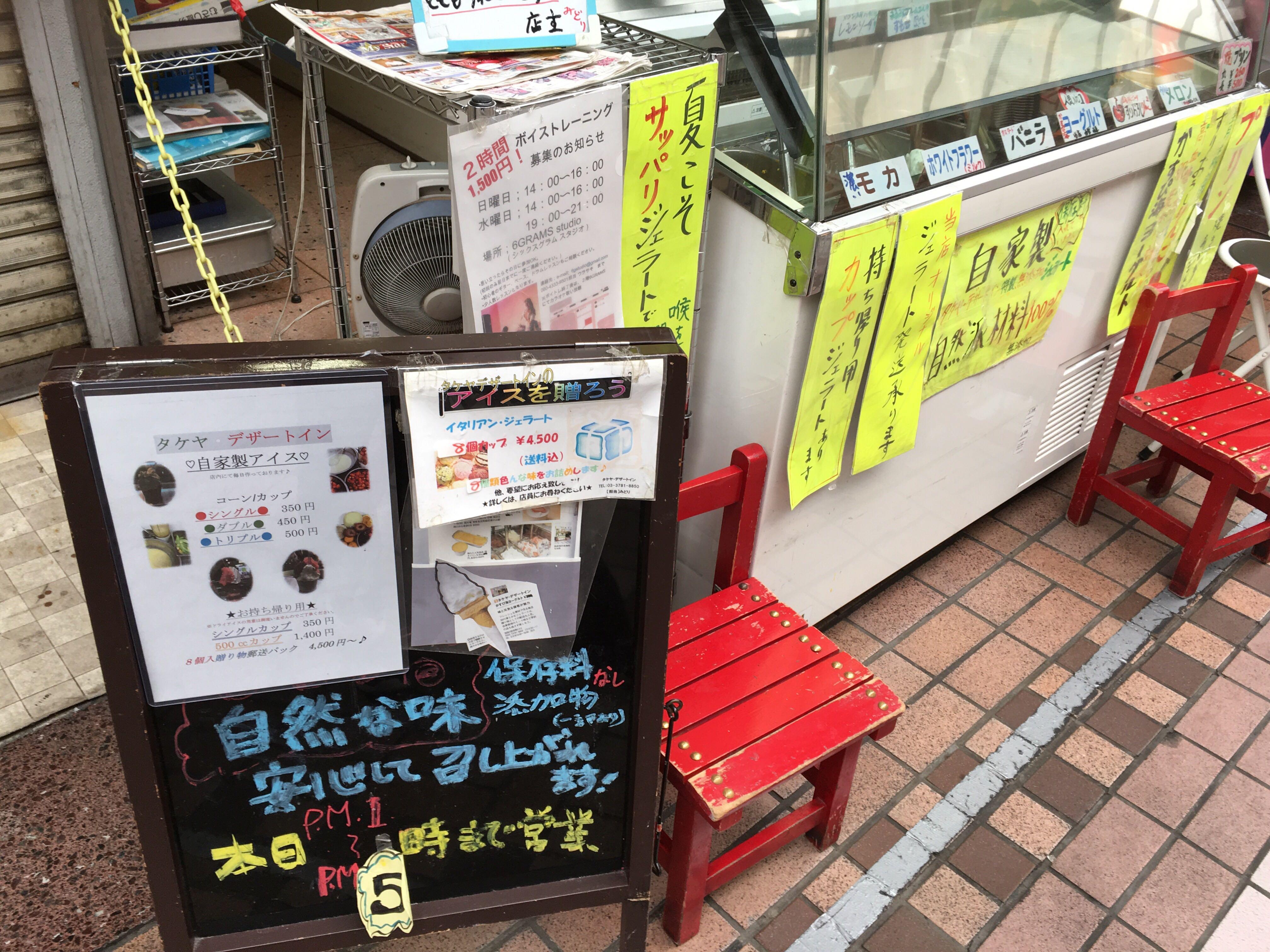 【武蔵小山グルメ探訪 】タケヤ デザートイン