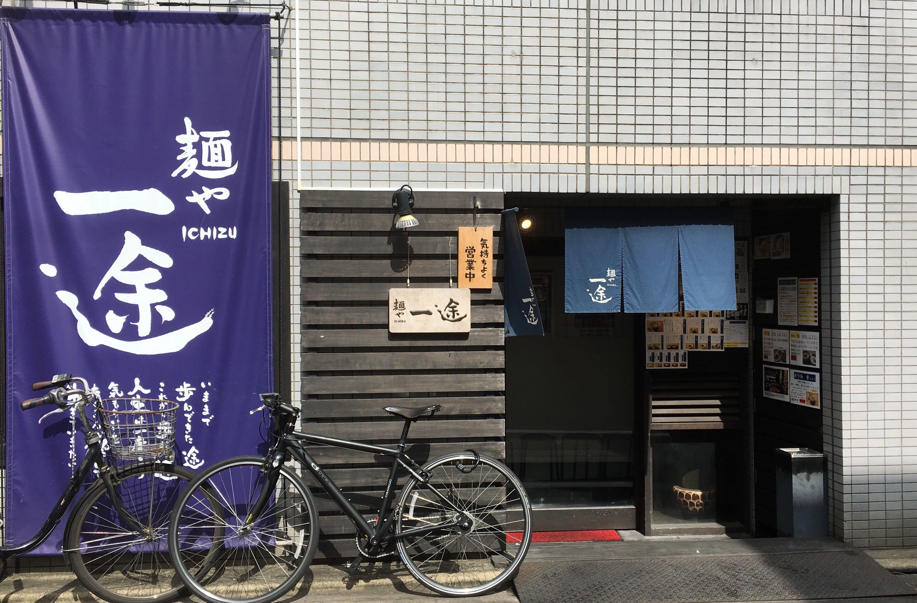 【武蔵小山グルメ探訪】麺や  一途