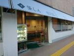 茶しん駅前本店@長浜
