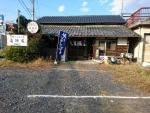竜神庵太田店@常陸太田