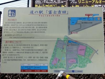 道の駅富士吉田 案内図