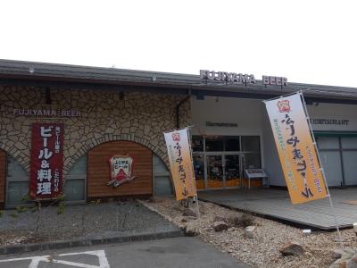 道の駅富士吉田 地ビールレストラン