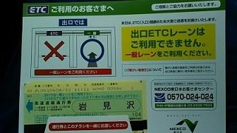 岩見沢ETC故障2