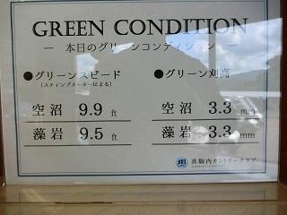 真駒内空沼1