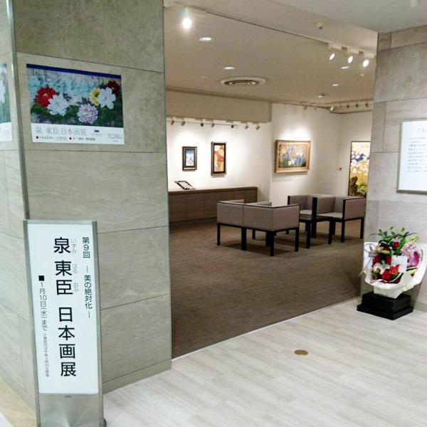 泉東臣日本画展