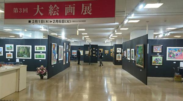 水戸京成大絵画展