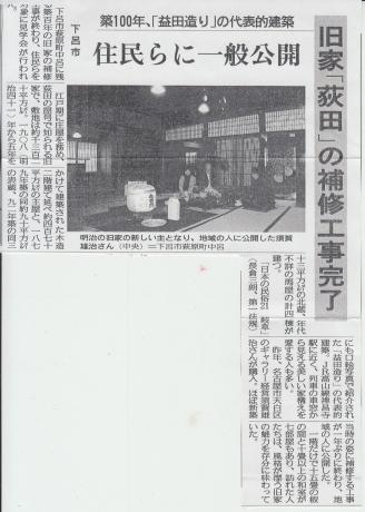 中呂荻田家新聞記事