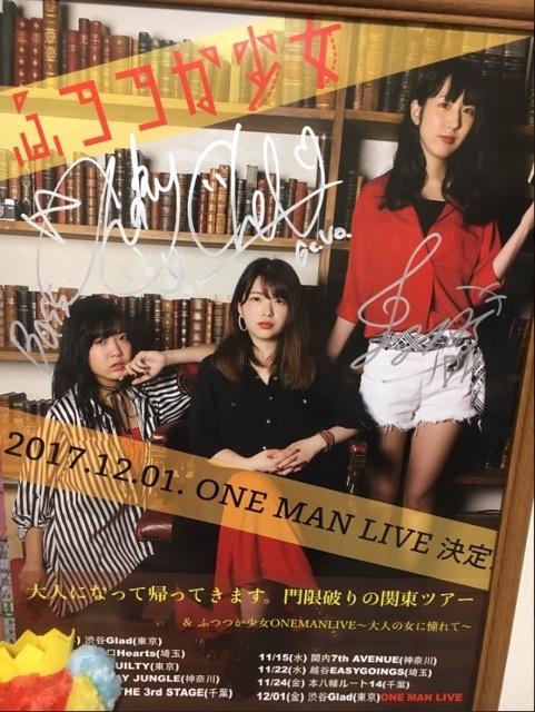 ふつつかポスター (1)