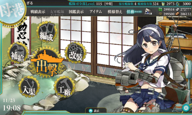 kancolle_20171123-190811896.png