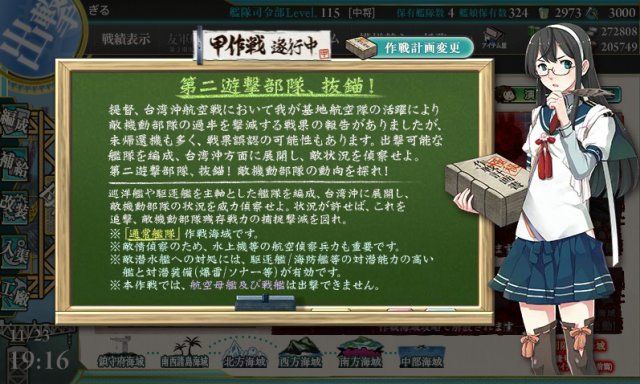 kancolle_20171123-191638464.png