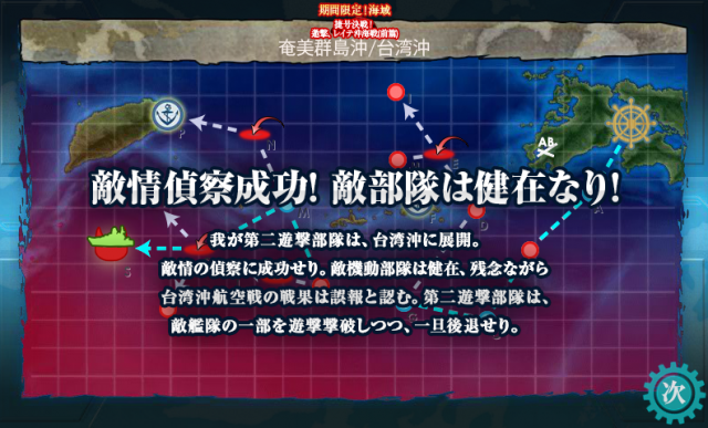 kancolle_20171124-110341513.png