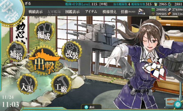 kancolle_20171124-110356316.png