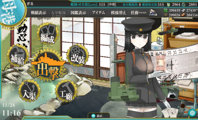 kancolle_20171124-111659112.png