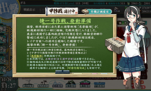 kancolle_20171124-112722179.png