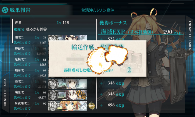 kancolle_20171126-113907329.png
