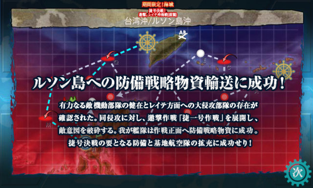 kancolle_20171126-114042846.png