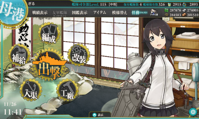 kancolle_20171126-114127598.png
