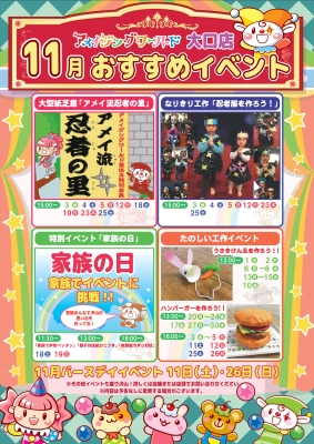 【大口店】11月おすすめイベント情報