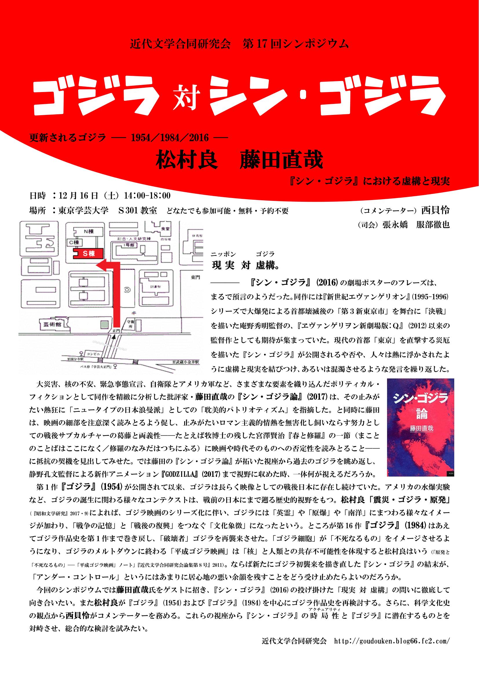 近代文学合同研究会第17回シンポジウム「ゴジラ 対 シン・ゴジラ」ポスター