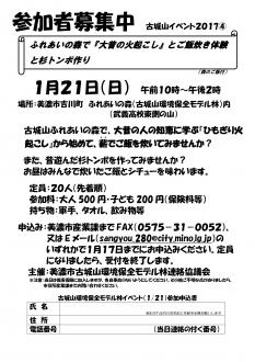 hiokoshi1.jpg