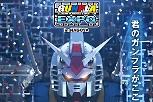 ガンプラEXPO in NAGOYAt
