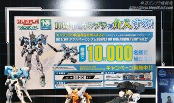 HG ダブルオーガンダム GUNPLA 00 10th ANNIVERSARY Ver. C3AFA TOKYO 2017 2104