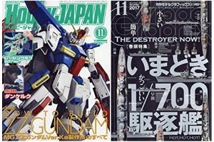 今月号の模型誌(2017年11月号)t