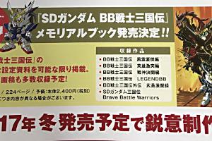 SDガンダムBB戦士三国伝メモリアルブックt