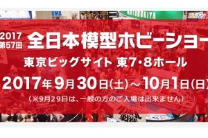 第57回 全日本模型ホビーショー2017t