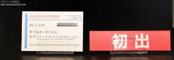 RG ダブルオーガンダム セブンソードG インスぺクション 全日本模型ホビーショー2017 0207