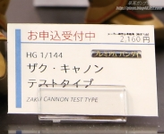 HG ザク・キャノン テストタイプ 全日本模型ホビーショー2017 0407