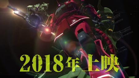 『機動戦士ガンダム THE ORIGIN 誕生 赤い彗星』予 (3)