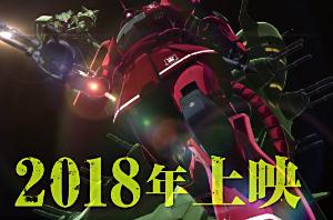 『機動戦士ガンダム THE ORIGIN 誕生 赤い彗星』予 (3)t