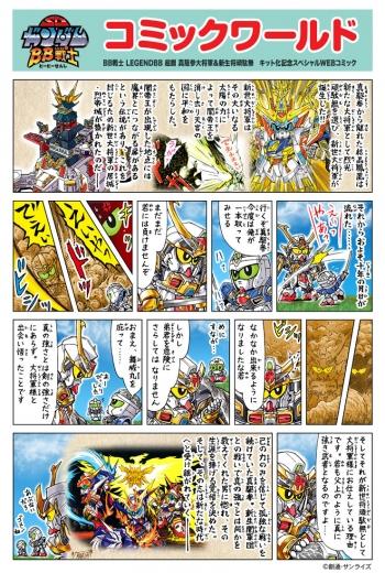 BB戦士 LEGENDBB 真駆参大将軍新世将頑駄無 (超鋼Ver.)webコミック