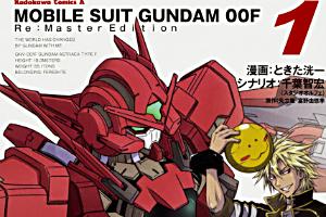 機動戦士ガンダム00F ReMaster Edition (1)t