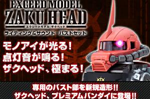 EXCEED MODEL ZAKU HEAD ライティング&サウンドバストセット シャア専用ザクIIt