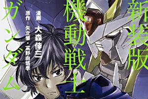 新装版 機動戦士ガンダム00(2)t