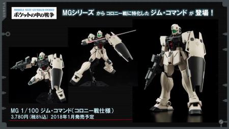 MG ジム・コマンド(コロニー戦仕様)1