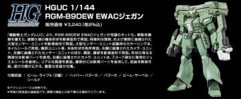 HGUC EWACジェガンの商品説明画像 (1)