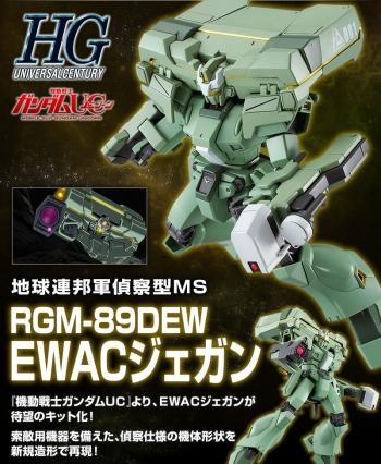 HGUC EWACジェガンの商品説明画像 (4)