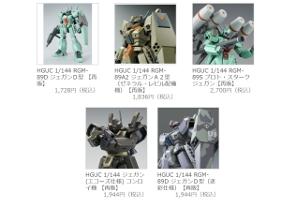 「HGUC RGM-89D ジェガンD型」、「HGUC RGM-89A2 ジェガンA2型(ゼネラル・レビル配備機)」、「HGUC RGM-89S プロト・スタークジェガン」、「HGUC RGM-89D ジェガンD型(迷彩仕様)」、「HGUC ジェガン(エコーズ仕様) コンロイ機」の再販アイテムt