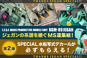 THANKS JEGAN SPECIAL~SPECIAL水転写式デカールが必ずもらえる!~ 第2弾t