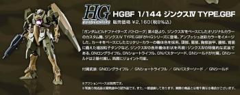 HGBF ジンクスIV TYPE.GBF06