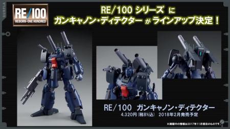 RE100 ガンキャノン・ディテクター
